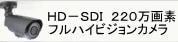 HD-SDI 220万画素フルハイビジョン防犯カメラ