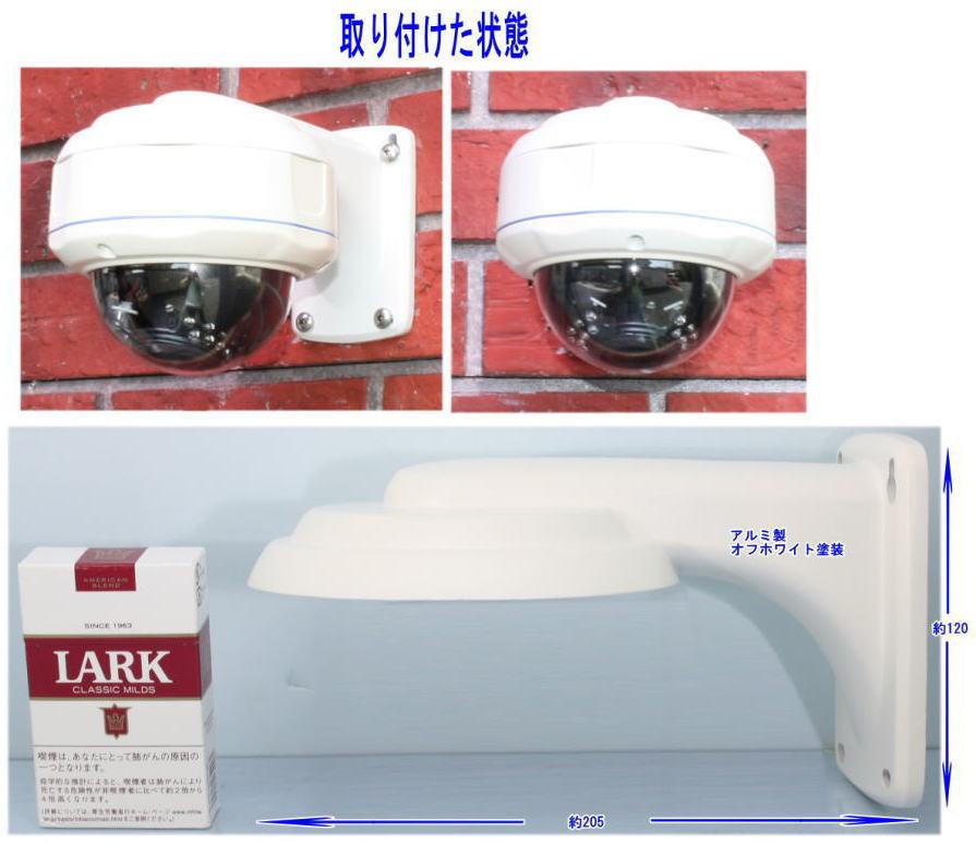 防犯カメラ監視カメラ用取り付け金具・ブラケット