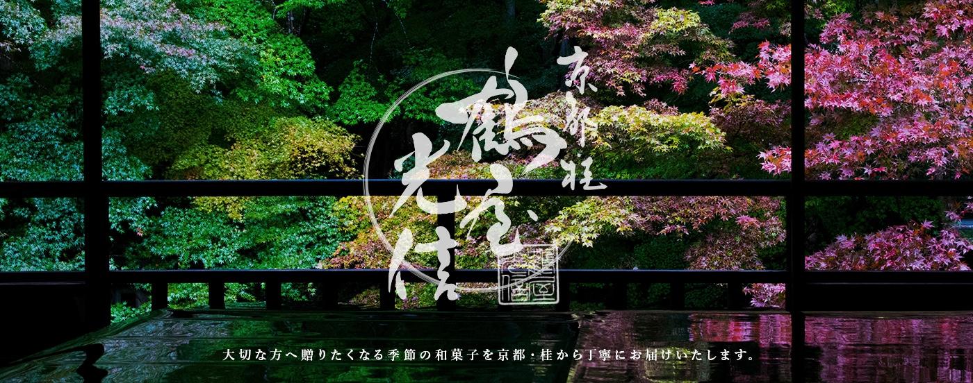 大切な方へ贈りたくなる季節の和菓子を京都・桂から丁寧にお届けいたします。
