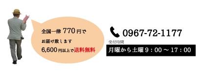 全国一律770円でお届けいたします。6,600円以上で送料無料です