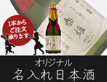 カテゴリー、名入れオリジナル日本酒