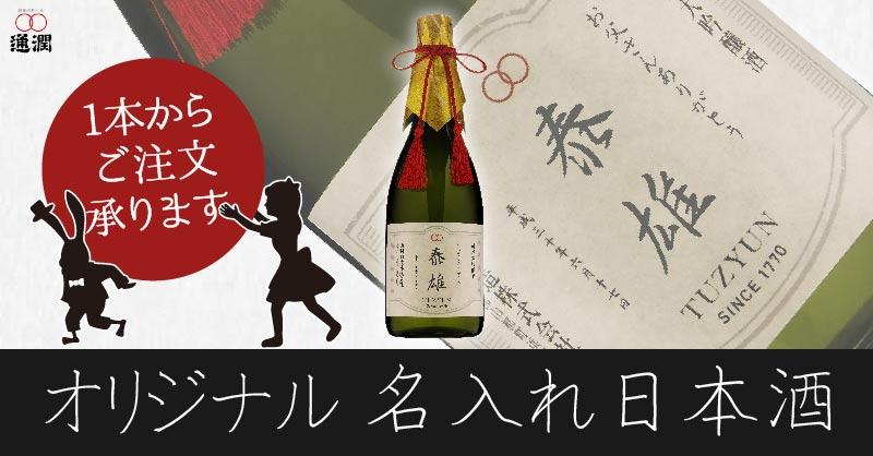 名入れオリジナル日本酒