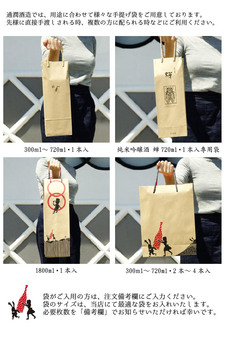 手提げ袋の種類とご案内
