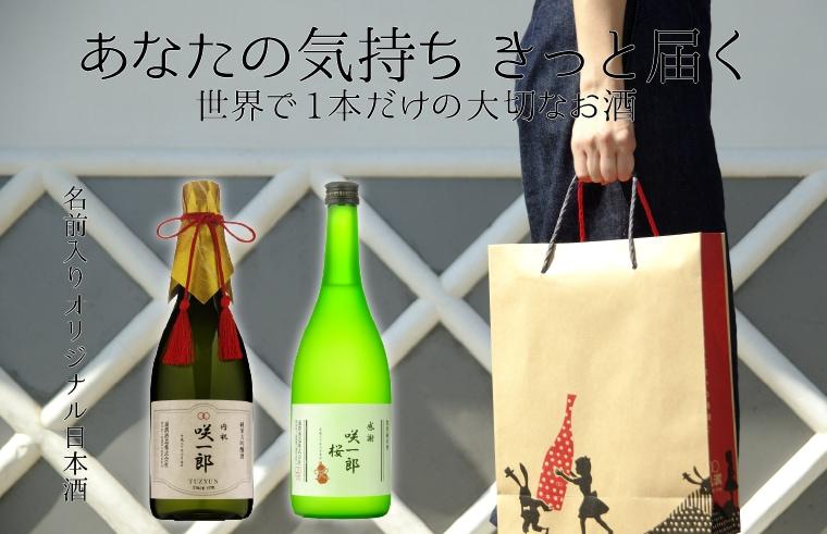 世界で1本だけの、名前入りオリジナル日本酒