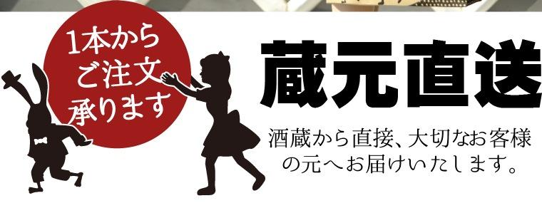 オリジナル日本酒は1本からご注文承ります!全て熊本の蔵から直接お届けいたします。