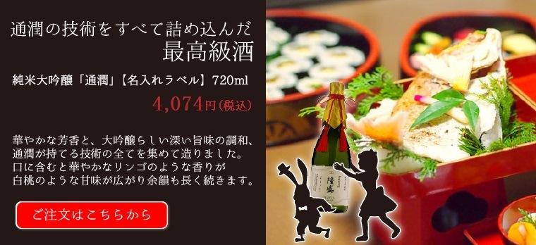 通潤の最高峰日本酒、純米大吟醸 通潤オリジナル名入れラベル