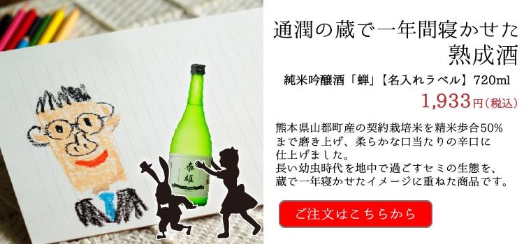 通潤の蔵で1年間寝かせて育てた熟成酒、純米吟醸酒 蝉オリジナル名入れラベル