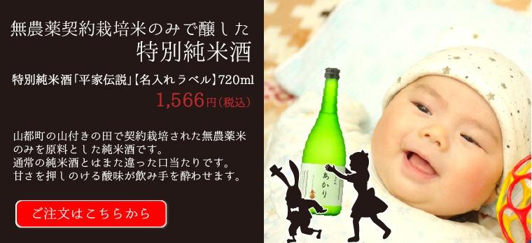 熊本県山都町の山付きの田んぼで契約栽培された無農薬米だけを使用した特別純米酒、平家伝説オリジナル名入れラベル
