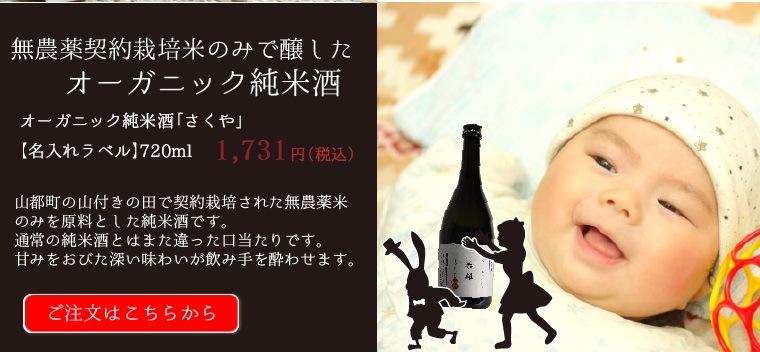 熊本県山都町の山付きの田んぼで契約栽培された無農薬米だけを使用したオーガニック純米酒、さくやオリジナル名入れラベル