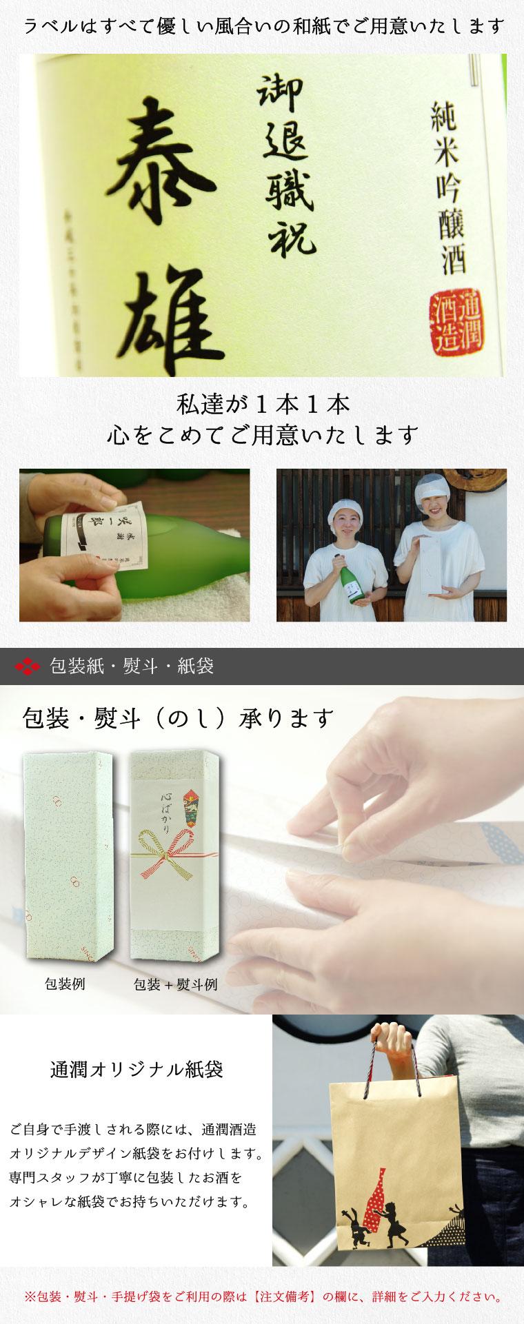 包装・熨斗・紙袋について