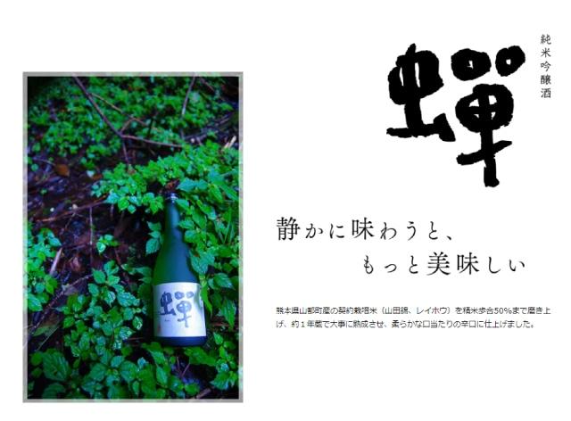 純米吟醸酒 蝉 画像1