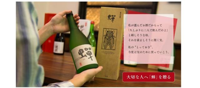 純米吟醸酒 蝉 画像4