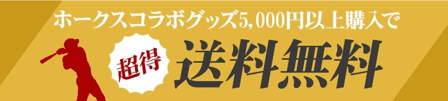 ホークスコラボグッズ5000円以上購入で送料無料