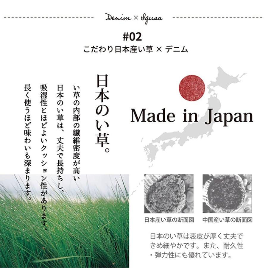 こだわり日本産い草×デニム
