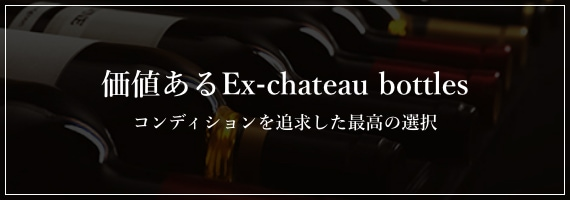 価値あるEx-chateau bottles