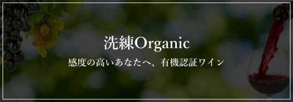 洗練Organic