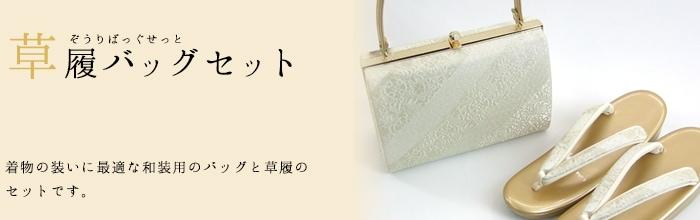 【新品】草履バッグセット