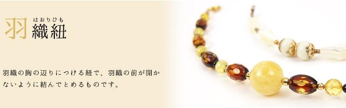 【新品】羽織紐