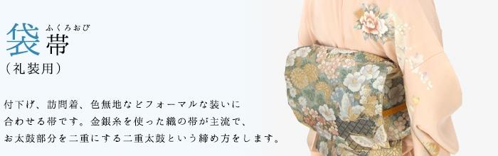 礼装用袋帯
