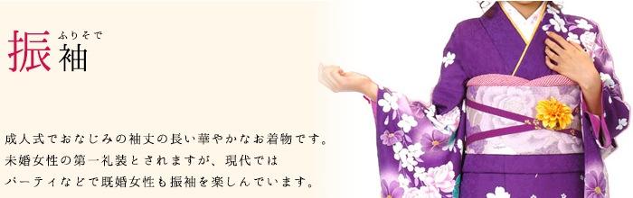 振袖・婚礼衣装