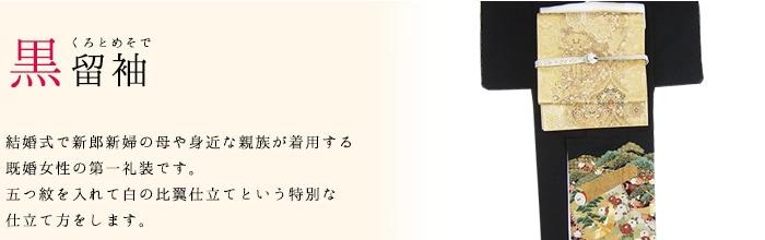 黒留袖・色留袖