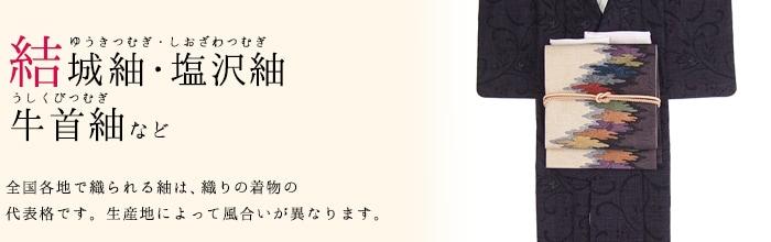 結城紬・塩沢紬・牛首紬など