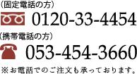 お問い合わせ 053-454-3660 ※お電話でのご注文も承っております。