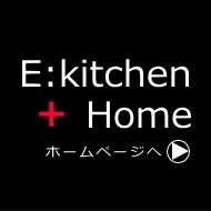 e-キッチンオフィシャルサイトへ