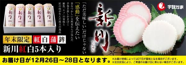 年末限定商品『新川紅白5本入』