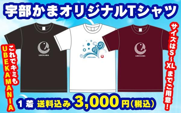 宇部かまオリジナルTシャツ