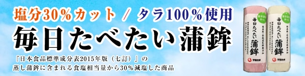【塩分30%カット!】毎日たべたい蒲鉾(バラ5本)
