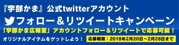 twitterキャンペーンwidth=