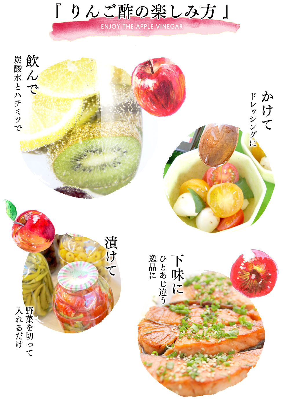 高品質の有機りんご酢