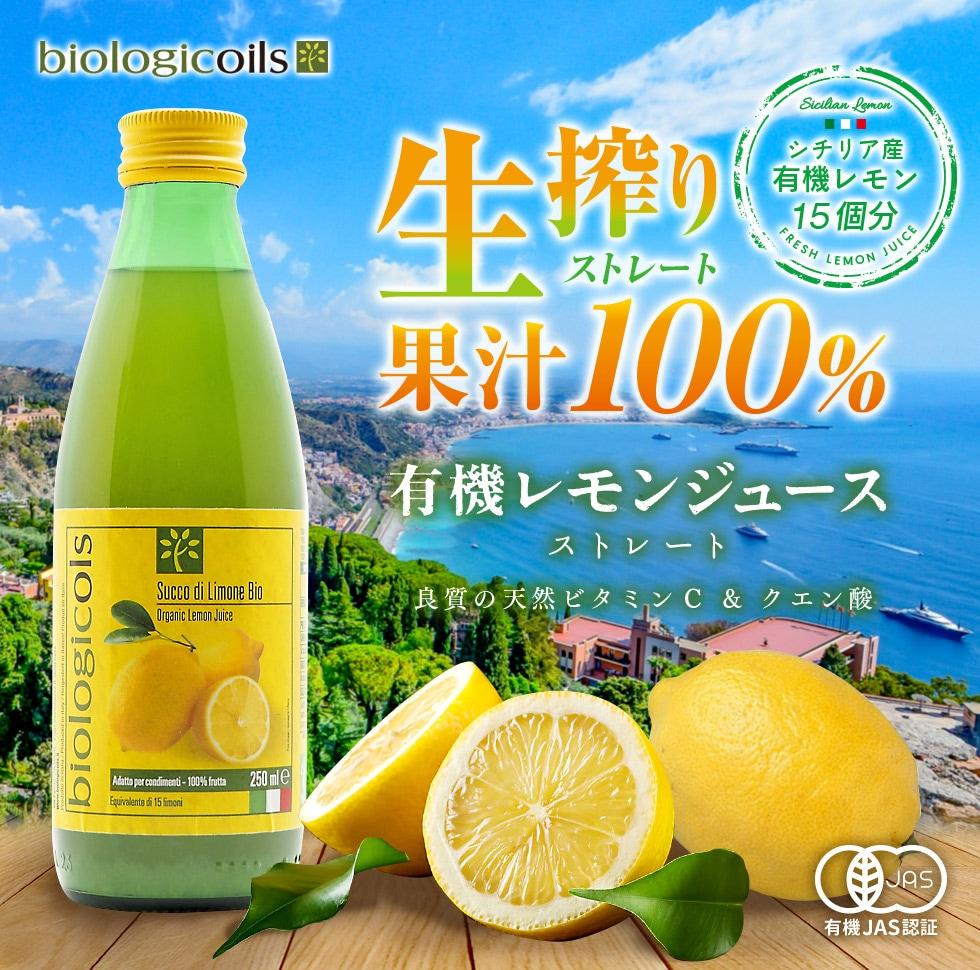 有機レモンジュース