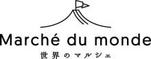 Marche du monde世界のマルシェ