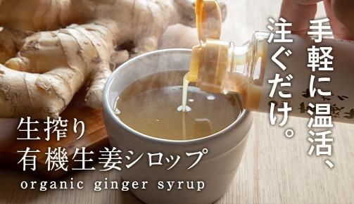 有機生搾り生姜