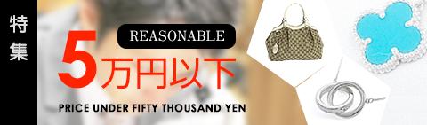 5万円以下のアイテム特集