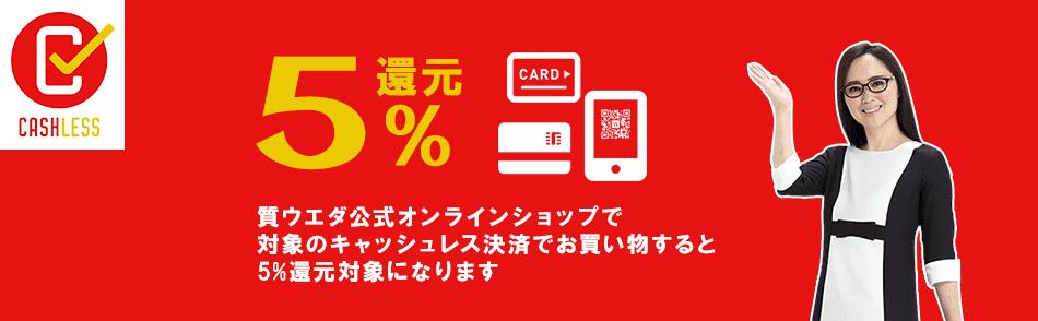 クレジットカード決済で公式オンラインショップのお買い物が5%還元