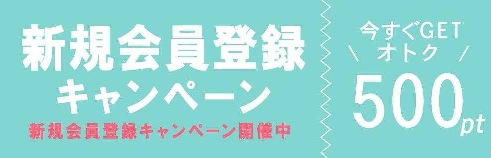 新規会員登録キャンペーン開催中