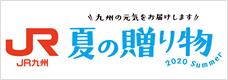 JR九州 夏の贈り物