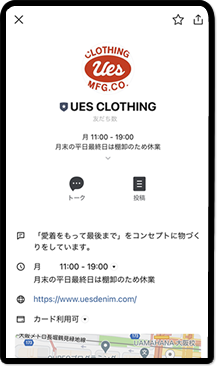 UES LINE公式アカウント