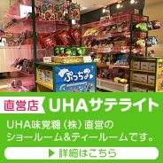 直営店 UHAサテライト UHA味覚糖(株)直営のショールーム&ティールームです。→詳細はこちら