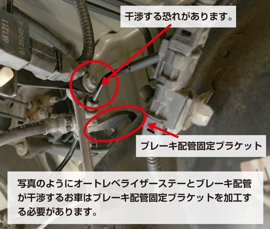 オートレベライザーとブレーキホースの干渉