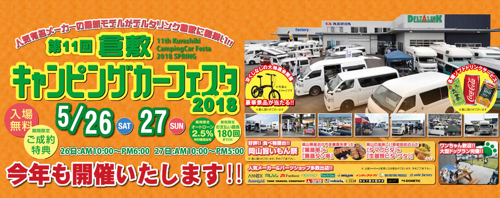倉敷キャンピングカーフェスタ2018