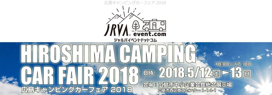 http://jrva-event.com/event/hiroshima/index.html