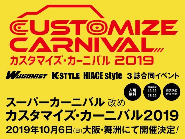 カスタマイズ・カーニバル2019 大阪・舞洲