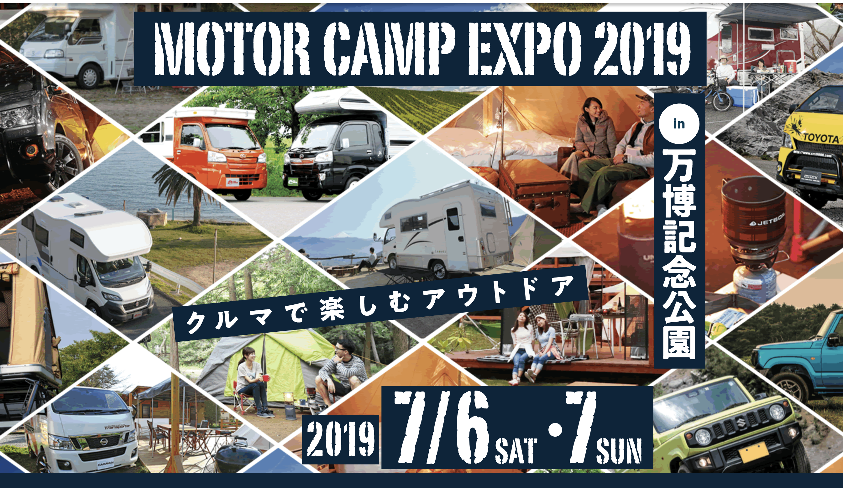 モーター・キャンプ・エキスポ2019