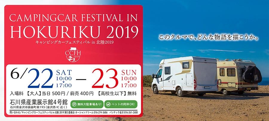 北陸キャンピングカーフェア in 2019