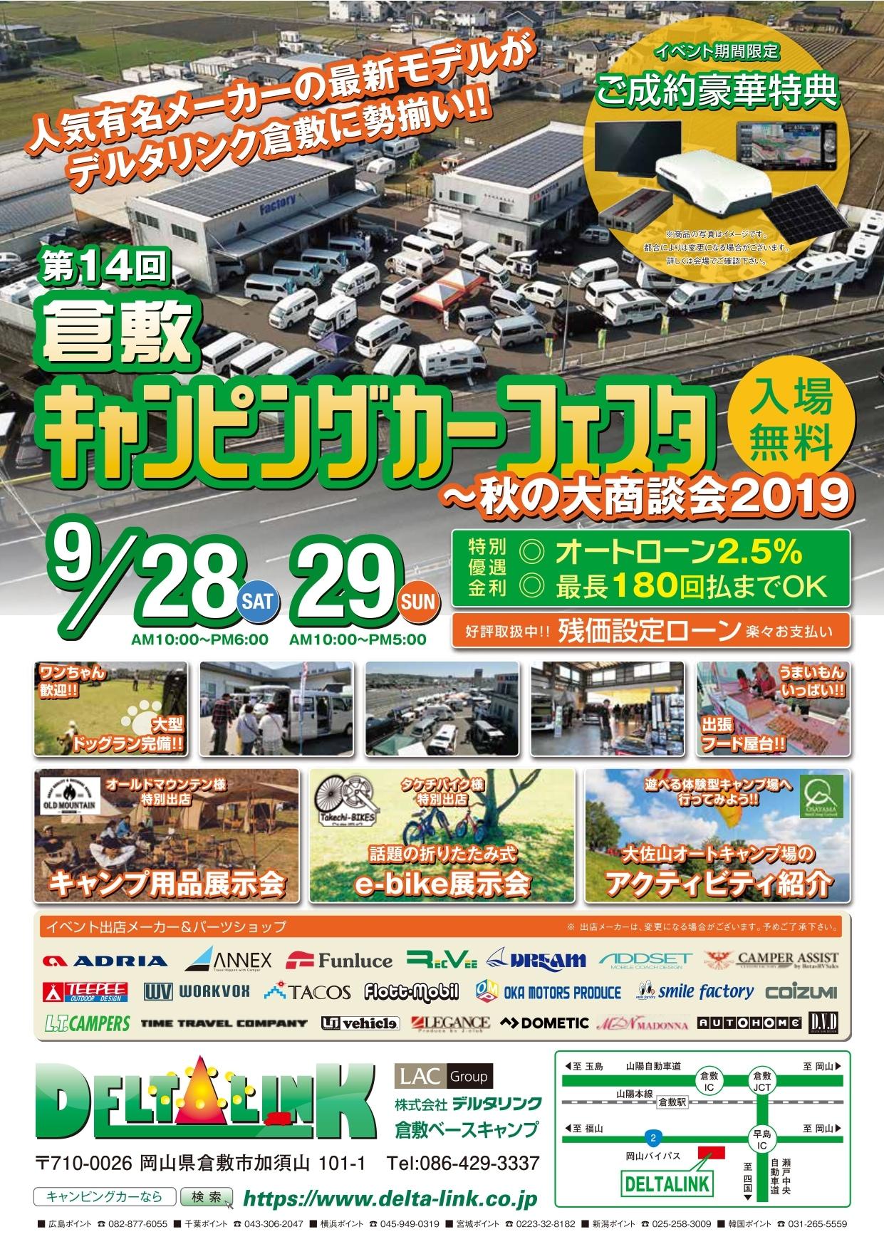 第14回倉敷キャンピングカーフェスタ〜秋の大商談会2019