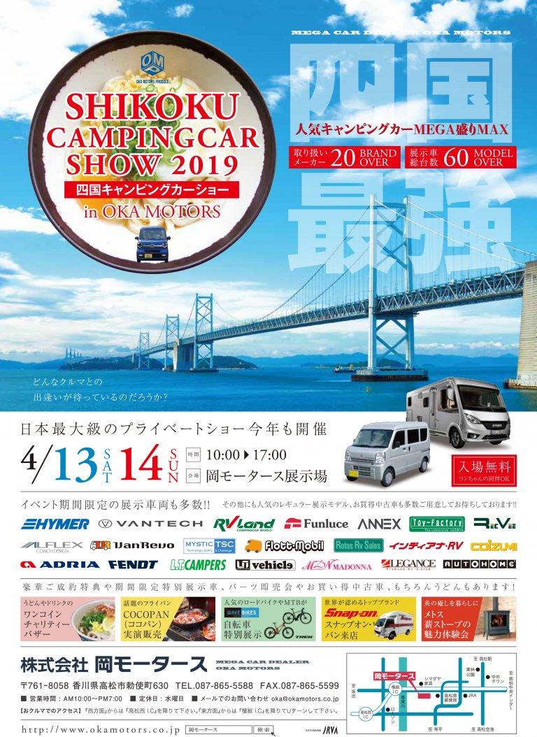 四国キャンピングカーショー2019 in OKA MOTORS